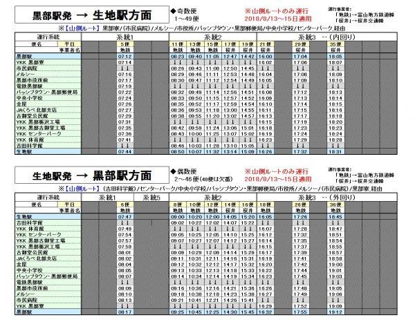南北循環線_お盆期間中ダイヤ
