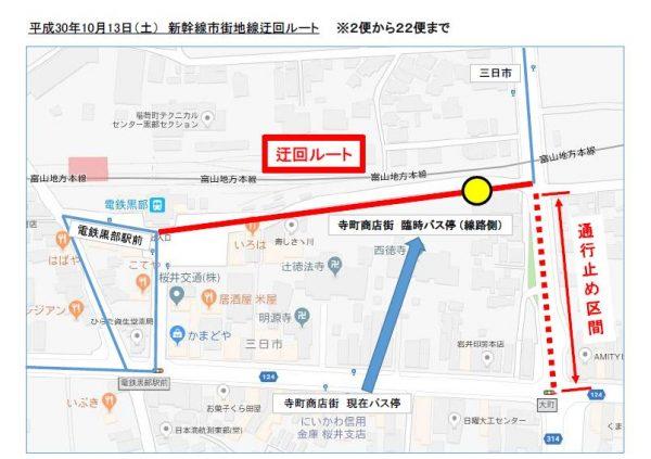 H30.10.13新幹線市街地線迂回ルート