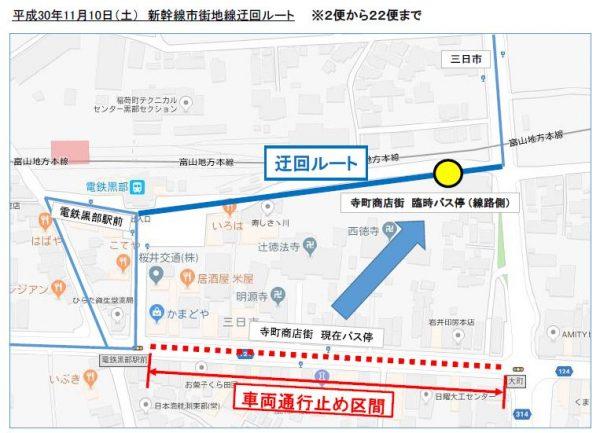 H301110_新幹線市街地線迂回ルート