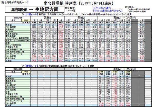 2019.8.19改正_黒部駅発⇒生地駅方面