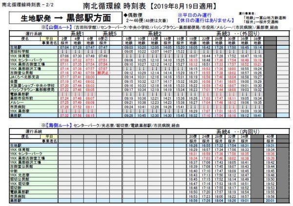 2019.8.19改正_生地駅発⇒黒部駅方面